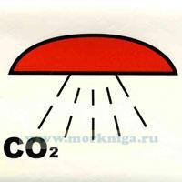 Знак ИМО. Помещение защищенное СО2 (127)