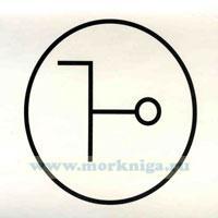 Знак ИМО. Дистанционно управляемые световые люки (178)