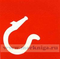 Знак ИМО. JMC IMO 3.58 Рукавный ящик с комбинированным пожарным стволом (3.58)
