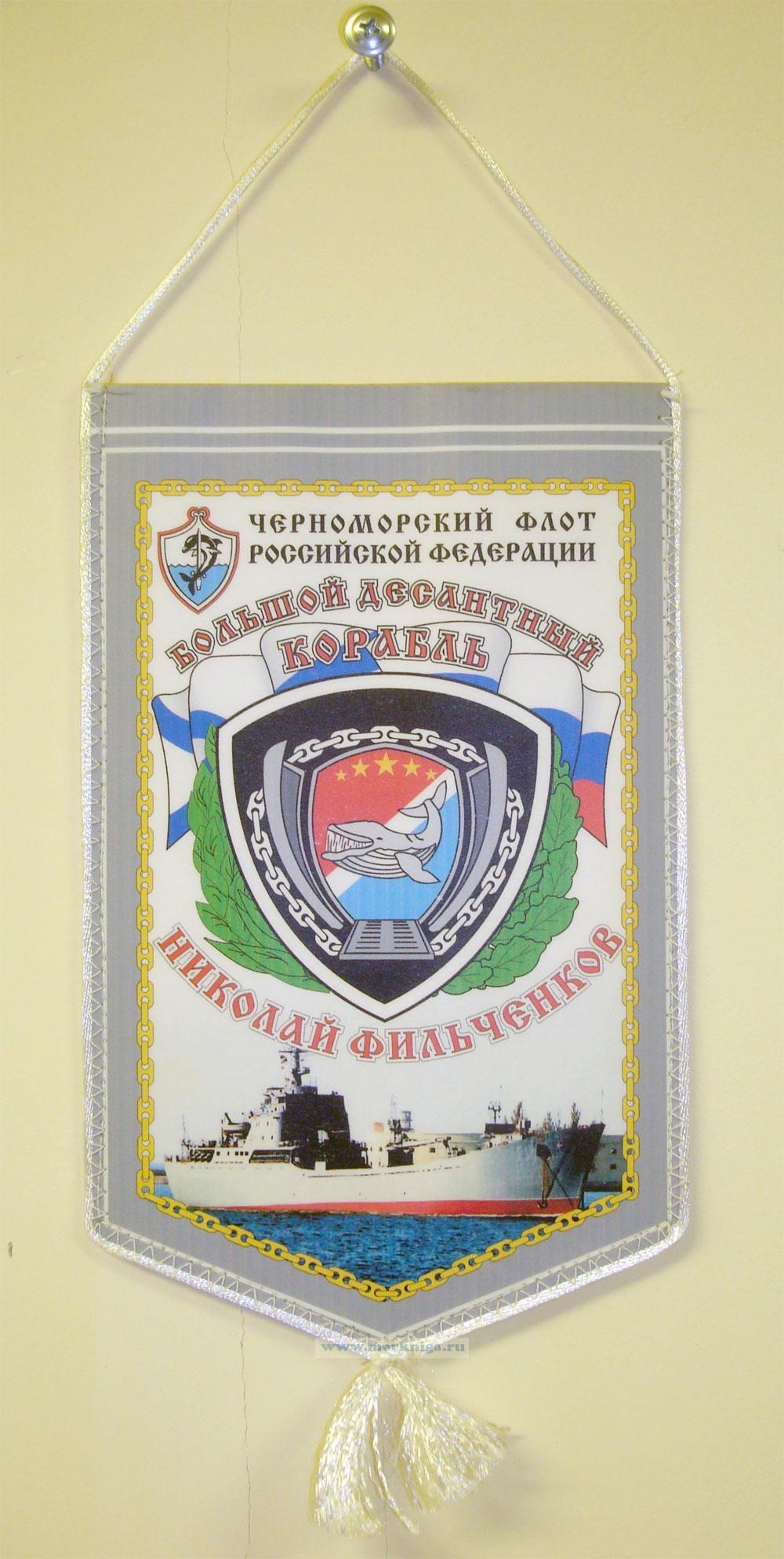 Вымпел. Большой десантный корабль Николай Фильченков
