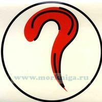 Знак ИМО. Детектор задымления (170)