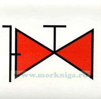 Знак ИМО. Водяная пожарная магистраль с пожарными клапанами (171)