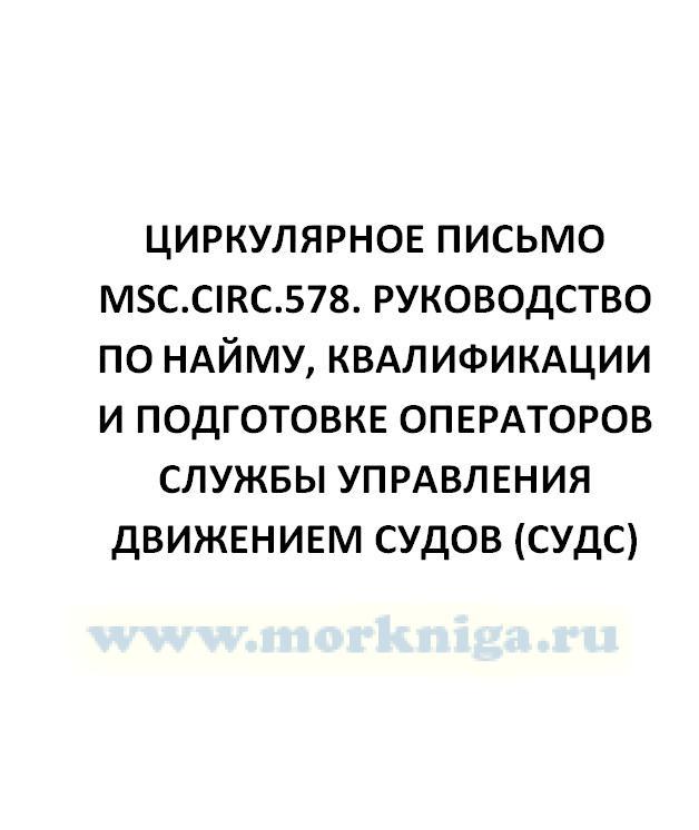 Циркулярное письмо MSC.Circ.578. Руководство по найму, квалификации и подготовке операторов службы управления движением судов (СУДС)