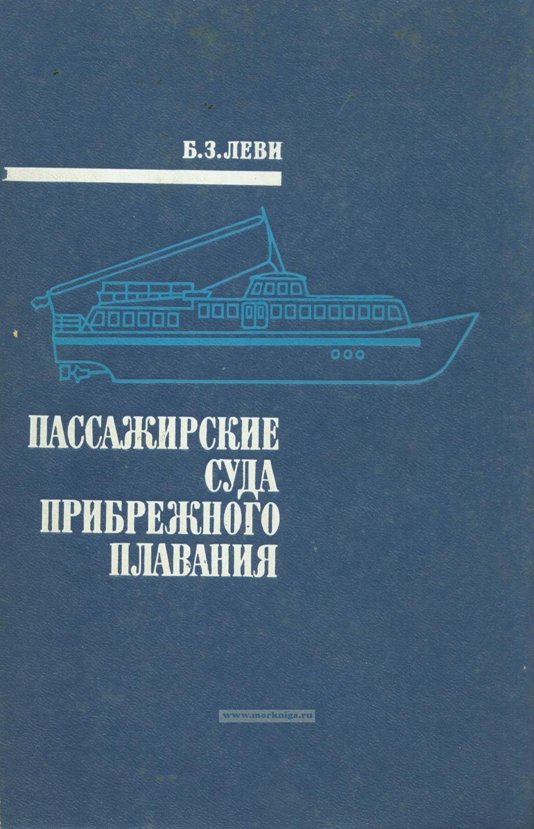 Пассажирские суда прибрежного плавания
