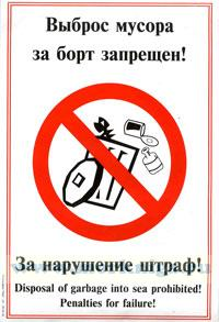 Знак ИМО. Выброс мусора за борт запрещен! За нарушение штраф! (207)