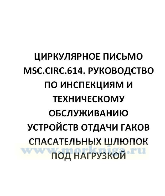 Циркулярное письмо MSC.Circ.614. Руководство по инспекциям и техническому обслуживанию устройств отдачи гаков спасательных шлюпок под нагрузкой