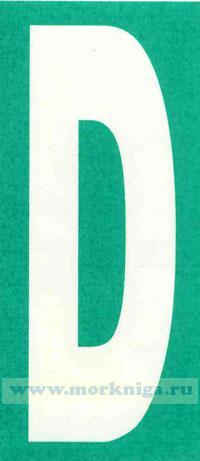 Знак ИМО. Знак