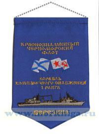 Вымпел Корабль комплексного снабжения 1 ранга Березина