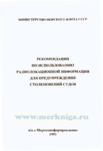 Рекомендации по использованию радиолокационной информации для предупреждения столкновения судов