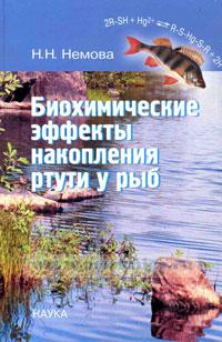 Биохимические эффекты накопления ртути у рыб