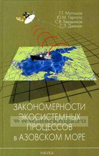Закономерности экосистемных процессов в Азовском море