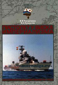 Пистолет у виска империализма. История кораблей проекта 1234