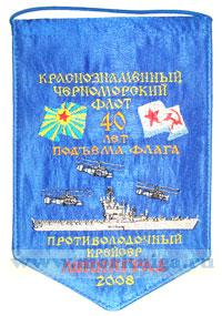 Вымпел. КЧФ Противолодочный крейсер Ленинград 2008. 40 Лет подъема флага