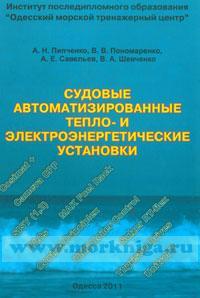 Судовые автоматизированные тепло- и электроэнергетические установки. Учебное пособие
