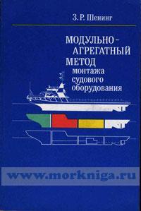 Модульно-агрегатный метод монтажа судового оборудования