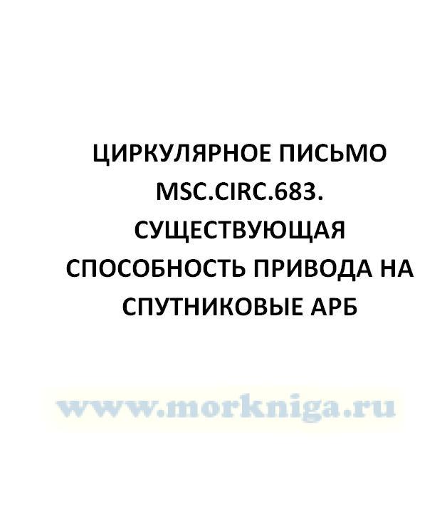 Циркулярное письмо MSC.Circ.683. Существующая способность привода на спутниковые АРБ