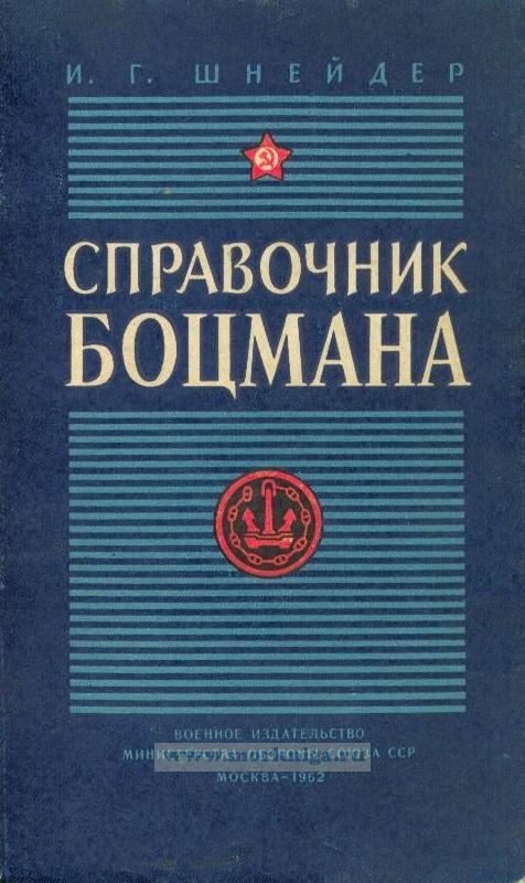 Справочник боцмана