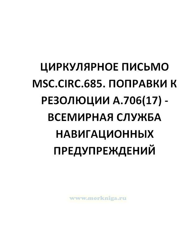 Циркулярное письмо MSC.Circ.685. Поправки к Резолюции А.706(17) - Всемирная служба навигационных предупреждений