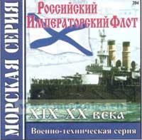 CD Российский Императорский флот (XIX-XX века) (394)