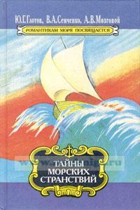 Тайны морских странствий