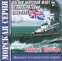 CD Военно-морской флот Великобритании 1906-1945 (Линкоры, Крейсера) (395)