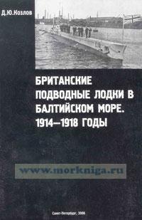 Британские подводные лодки в Балтийском море. 1914-1918 годы