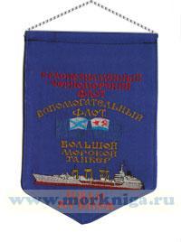 Вымпел Большой морской танкер Иван Бубнов