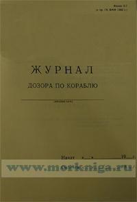 Журнал дозора по кораблю (Форма 0-7)