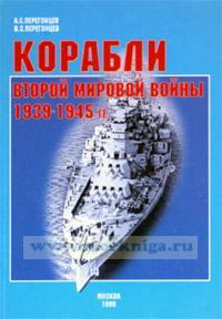 Корабли Второй Мировой войны 1939-1945 гг. Часть 1