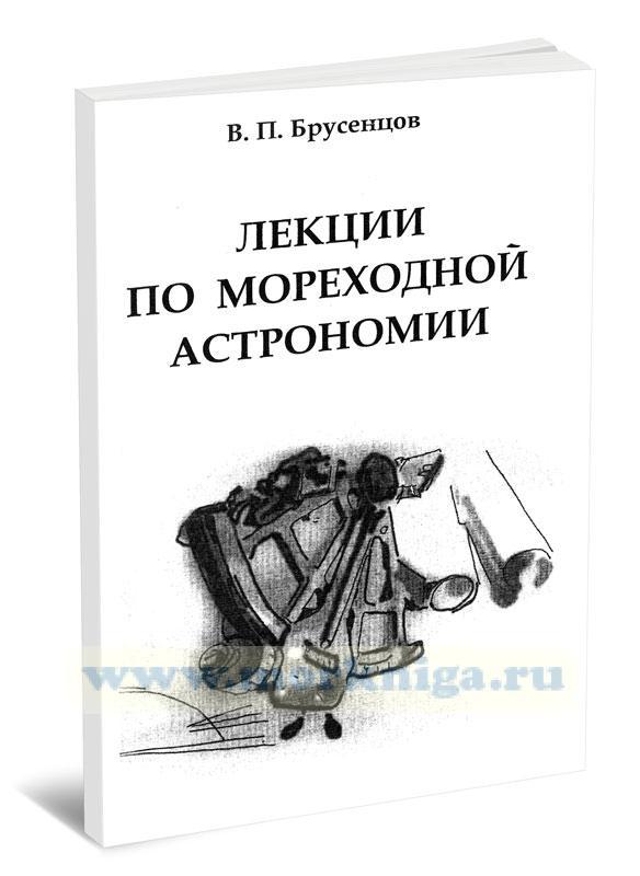 Лекции по мореходной астрономии