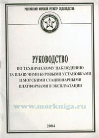 Руководство по техническому наблюдению за плавучими буровыми установками и морским стационарными платформами в эксплуатации. 2004 г.