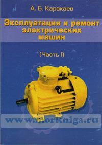 Эксплуатация и ремонт электрических машин. Часть 1