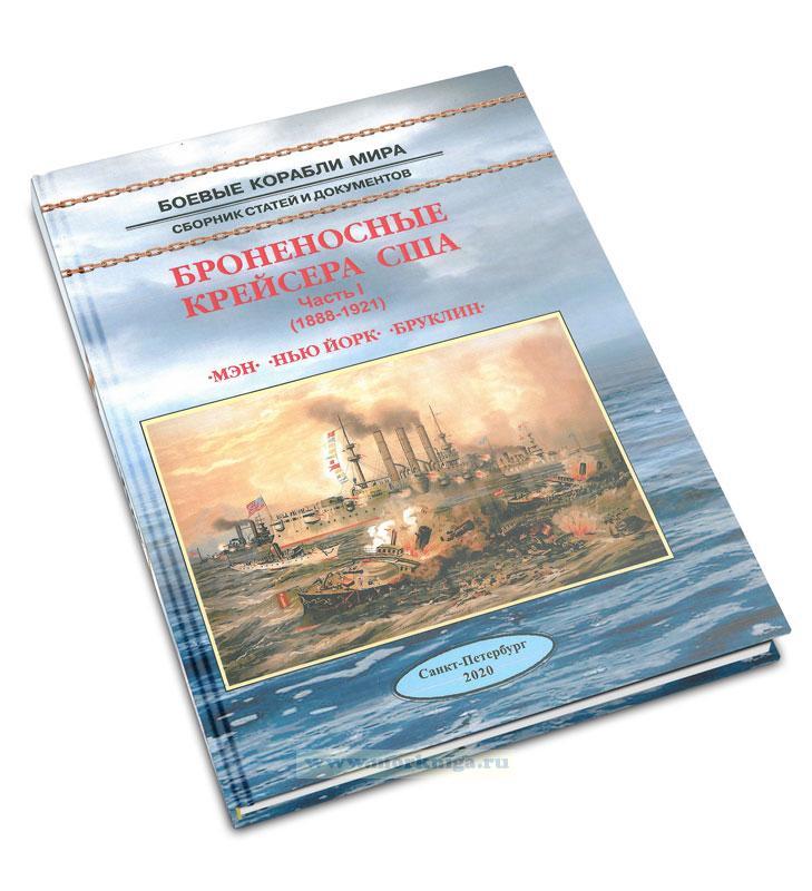 Броненосные крейсера США. Часть 1. 1888-1921 гг.