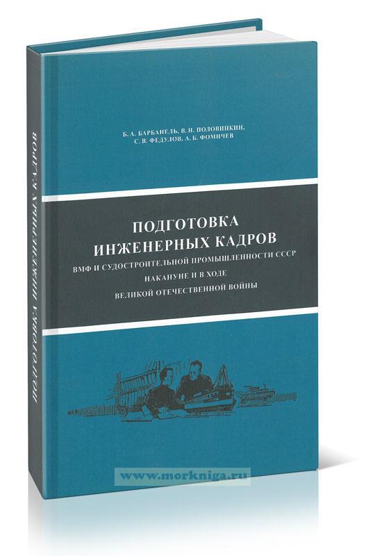 Подготовка инженерных кадров ВМФ и судостроительной промышленности СССР накануне и в ходе Великой Отечественной войны