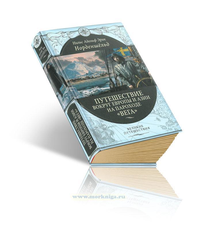 Путешествие вокруг Европы и Азии на пароходе