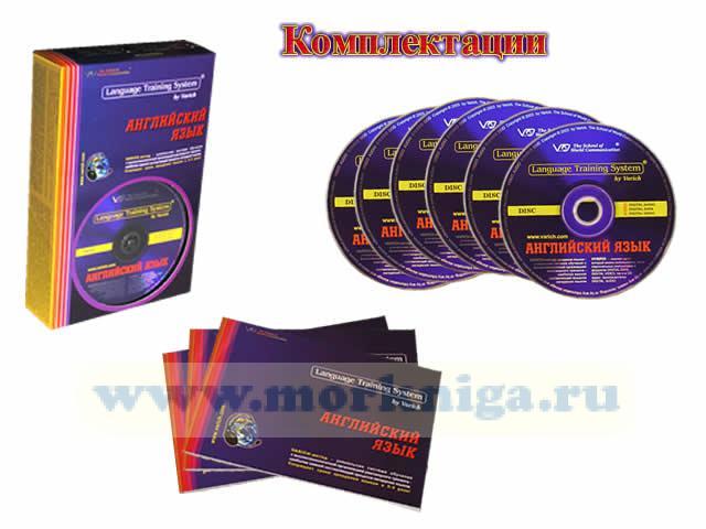 Аудиокурс английского языка для моряков-судомехаников (комплект из 6 CD). Language Training System for seamen ship engineers by Varich
