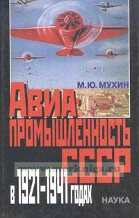 Авиапромышленность СССР в 1921-1941 годах