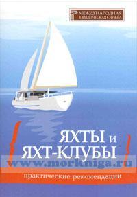 Яхты и яхт-клубы: практические рекомендации