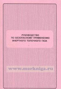 Руководство по безопасному применению инертного и топочного газа (в соотв. с требованиями МК ПДМНВ раздела V/1)
