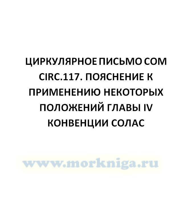 Циркулярное письмо COM Circ.117  Пояснение к применению некоторых положений главы IV Конвенции СОЛАС