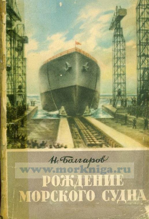 Рождение морского судна