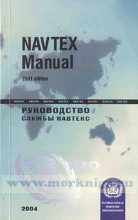 Руководство службы НАВТЕКС (англ./рус.). NAVTEX Manual