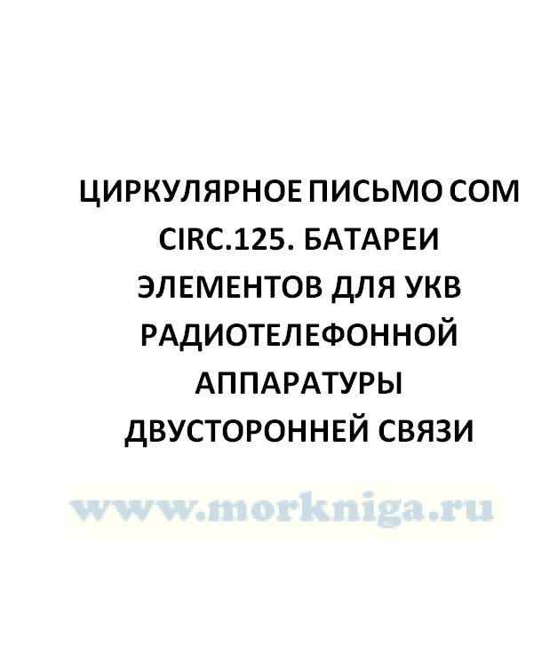 Циркулярное письмо COM Circ.125. Батареи элементов для УКВ радиотелефонной аппаратуры двусторонней связи