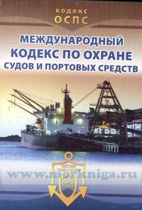 Международный кодекс по охране судов и портовых средств ОСПС