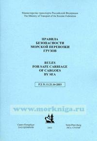 Правила безопасности морской перевозки грузов. РД 31.11.21.16-2003