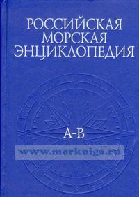 Российская морская энциклопедия: в шести томах. Том 1 (А-В)