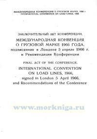 Международная конвенция о грузовой марке, 1966 г. (английский / русский текст)