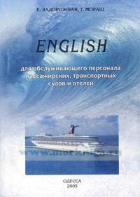 Английский для обслуживающего персонала пассажирских, транспортных судов и отелей