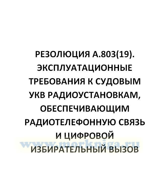 Резолюция А.803(19). Эксплуатационные требования к судовым УКВ радиоустановкам, обеспечивающим радиотелефонную связь и цифровой избирательный вызов