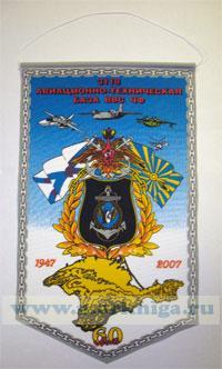 Вымпел. Авиационно-техническая база 3118 ВВС ЧФ. 60 Лет (1947-2007)